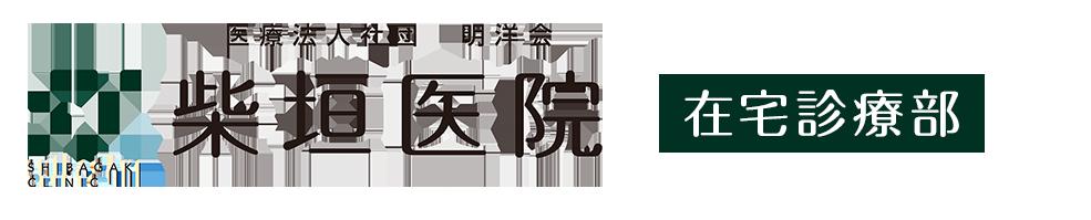 柴垣医院自由が丘ロゴ